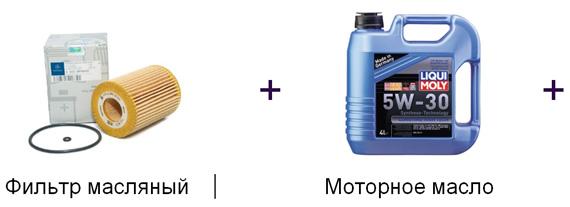 масляный фильтр и моторное масло в подарок при ТО Мерседес